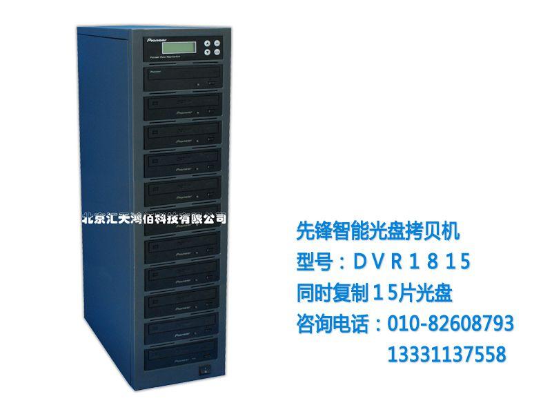 先锋DVR1815智能光盘拷贝机