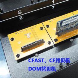 CF/CFast/DOM拷贝机