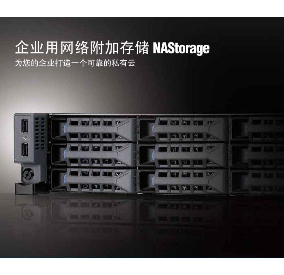 NAS网络存储器