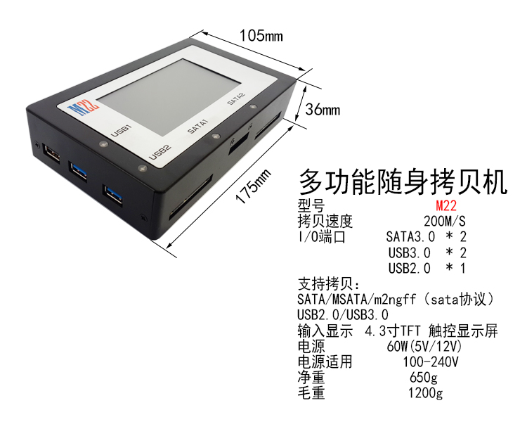M22-USB3.0/SATA/IDE工控/医疗加密硬盘镜像档
