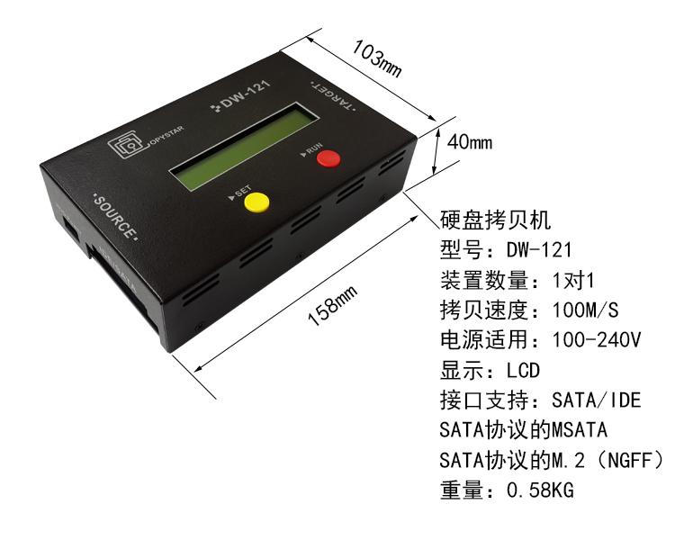 DW-121一对一硬盘拷贝机
