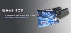硬盘数据复制机 集多功能