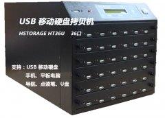 工业级USB拷贝机1拖36盘拷