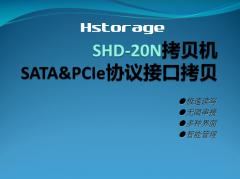 固态硬盘拷贝机-SATA&